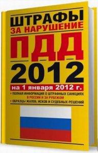 Пособие: Штрафы за нарушение правил дорожного движения на 1 января 2012 года (Россия и зарубежье)