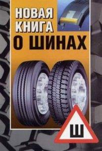 Новая книга о шинах. Справочное пособие