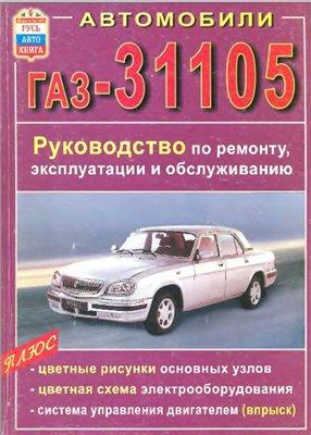 ГАЗ-31105. Руководство по ремонту и эксплуатации.