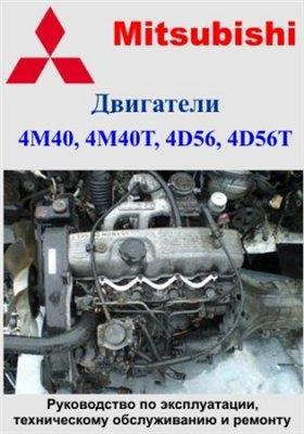Двигатели Mitsubishi 4M40, 4M40T, 4D56, 4D56T. Руководство по эксплуатации, техническому обслуживанию и ремонту