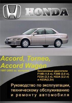 Honda Accord, Torneo, Accord Wagon 1997-2002 гг. выпуска. Руководство по эксплуатации, техническому обслуживанию и ремонту