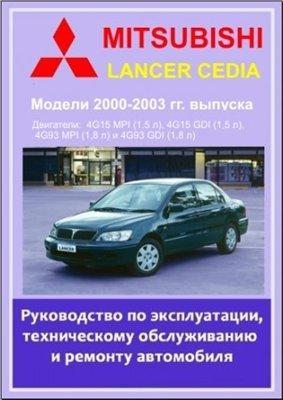 Mitsubishi Lancer Cedia 2000-2003 гг. выпуска. Руководство по эксплуатации, техническому обслуживанию и ремонту