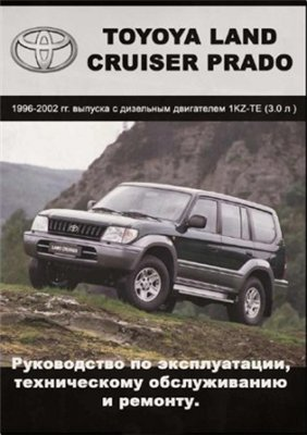 Toyota Land Cruiser Prado 1996 - 2002 гг. выпуска. Руководство по эксплуатации, техническому обслуживанию и ремонту