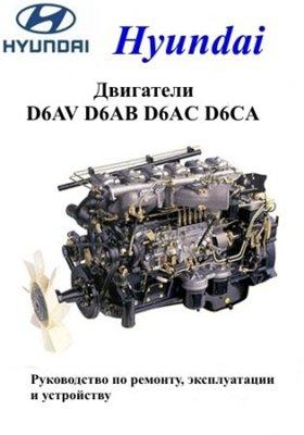 Hyundai двигатели D6AV, D6AB, D6AC, D6CA. Руководство по ремонту, эксплуатации и устройству