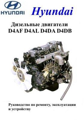 Дизельные двигатели Hyundai D4AF, D4AL, D4DA, D4DB. Руководство по ремонту, эксплуатации и устройству