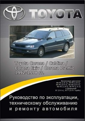 Toyota Corona, Caldina, Corona EXIV, Corona Premio 1992-1998 гг. выпуска. Руководство по эксплуатации, техническому обслуживанию и ремонту