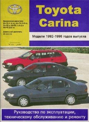 Toyota Carina 1992-1996 гг. выпуска. Руководство по эксплуатации, техническому обслуживанию и ремонту