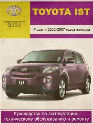Toyota IST 2002-2007 гг. выпуска. Руководство по эксплуатации, техническому обслуживанию и ремонту