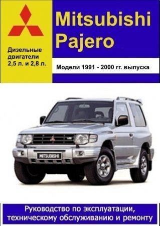Mitsubishi Pajero 1991-2000 гг. выпуска. Руководство по эксплуатации, техническому обслуживанию и ремонту