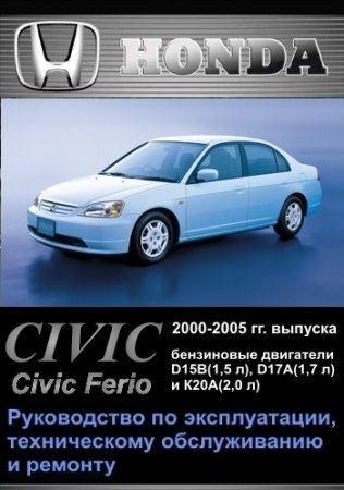 Honda Civic, Civic Ferio 2000-2005 гг. выпуска. Руководство по эксплуатации, техническому обслуживанию и ремонту