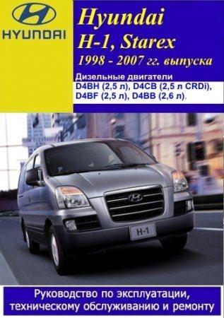 Hyundai H-1, Starex 1998 - 2007 гг. выпуска. Руководство по эксплуатации, техническому обслуживанию и ремонту