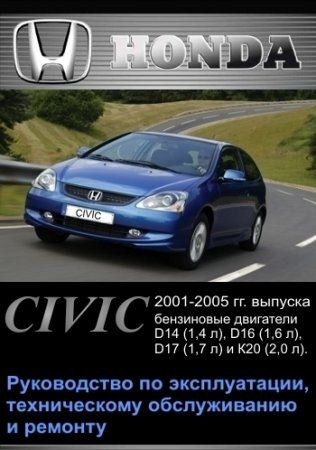 Honda Civic 2001-2005 гг. выпуска. Руководство по эксплуатации, техническому обслуживанию и ремонту