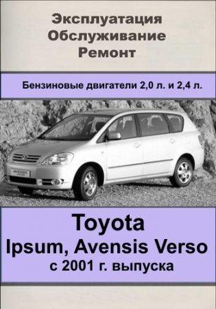 Toyota Ipsum, Avensis Verso с 2001 г. выпуска. Руководство по эксплуатации, техническому обслуживанию и ремонту