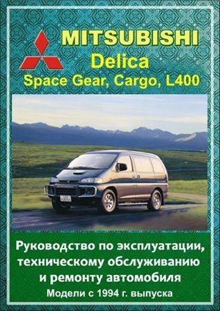 Mitsubishi Delica, Space Gear, Cargo, L400 с 1994 г. выпуска. Руководство по эксплуатации, техническому обслуживанию и ремонту