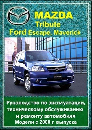 Mazda Tribute, Ford Escape, Maverick � 2000 �. �������. ����������� �� ������������, ������������ ������������ � �������