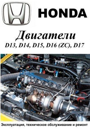 Honda двигатели D13, D14, D15, D16 (ZC), D17. Руководство по эксплуатации, техническому обслуживанию и ремонту