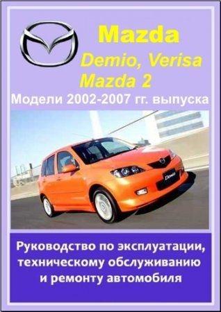 Mazda Demio, Verisa, Mazda 2 2002-2007 гг. выпуска. Руководство по эксплуатации, техническому обслуживанию и ремонту