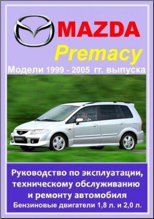 Mazda Premacy 1999 - 2005 гг. выпуска. Руководство по эксплуатации, техническому обслуживанию и ремонту