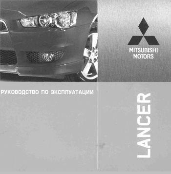 Mitsubishi Lancer X с 2007 г. выпуска. Руководство по эксплуатации и техническому обслуживанию