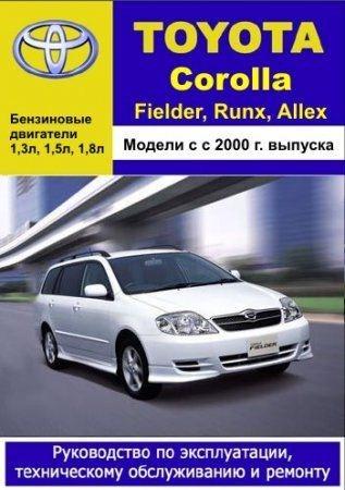 Toyota Corolla, Fielder, Runx, Allex с 2000 г. выпуска. Руководство по эксплуатации, техническому обслуживанию и ремонту