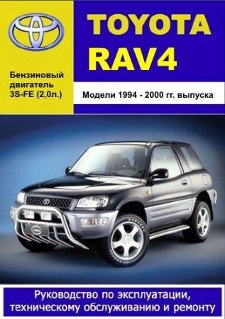 Руководства / TOYOTA RAV4 1994 - 2000 гг. выпуска. Руководство по эксплуатации, техническому обслуживанию и ремонту