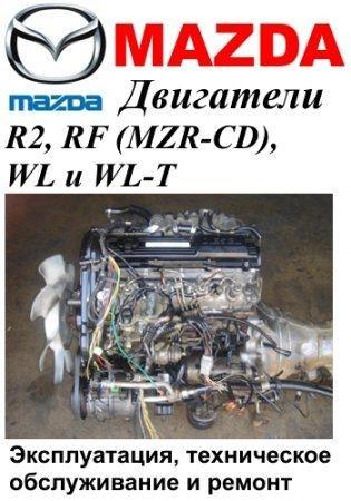 Двигатели Mazda R2, RF (MZR-CD), WL, WL-T. Руководство по эксплуатации, техническому обслуживанию и ремонту