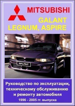 Mitsubishi Galant, Legnum, Aspire 1996 - 2005 гг. выпуска. Руководство по эксплуатации, техническому обслуживанию и ремонту