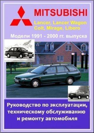 Mitsubishi Colt, Lancer, Mirage, Libero 1991-2000 гг. выпуска. Руководство по эксплуатации, техническому обслуживанию и ремонту