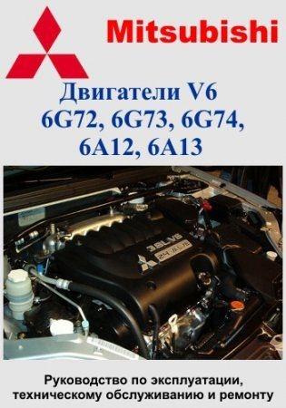 Mitsubishi двигатели V6: 6G72, 6G73, 6G74, 6А12, 6А13. Руководство по эксплуатации, техническому обслуживанию и ремонту