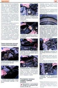 УАЗ-31512, 31514, 31519 с двигателями 2,5;2,9. Устройство,обслуживание,диагностика,ремонт.