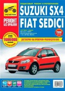 Suzuki SX4, Fiat Sedici. Руководство по ремонту.