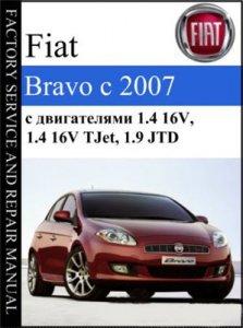 Fiat Bravo с 2007. Мультимедийное руководство по ремонту.