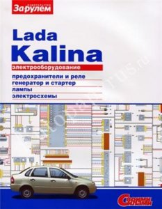 Lada Kalina. Электрооборудование.