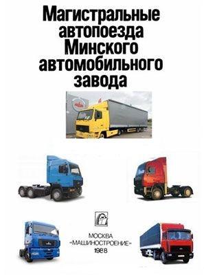 MA3-64227-9398, MA3-54322-9397 руководсво по ремонут и обслуживанию автомобилей