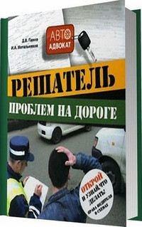 Как решить проблему на дороге