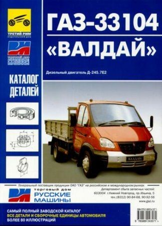 Каталог деталей - ГАЗ 33104 Валдай
