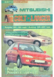 Mitsubishi Colt Lancer 1991-95 � 1995-2004 �.�.