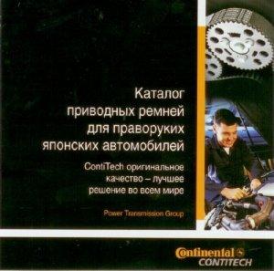 Contitech 2009. Каталог приводных ремней для праворуких японских автомобилей.