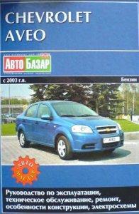 Chevrolet Aveo с 2003 г.в.Руководство по ремонту и техническому обслуживанию