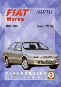 FIAT MAREA c 1996 г. Руководство по ремонту.