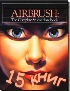 Подборка книги по аэрографии