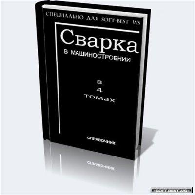 Подборка книг по сварке