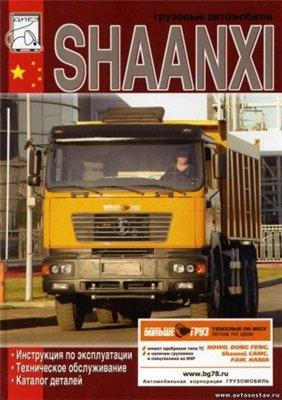 Руководство по ремонту и эксплуатации SHAANXI