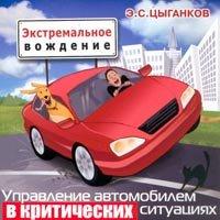 Э.С. Цыганков Экстремальное вождение. Управление автомобилем в критических ситуациях