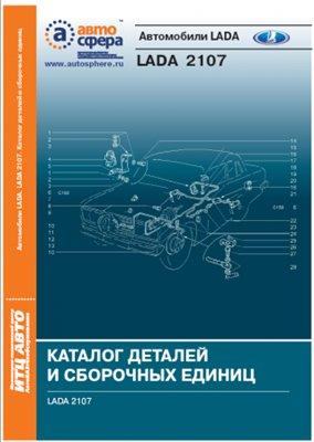 Каталог деталей и сборочных единиц LADA 2107 [2005,PDF,RUS]