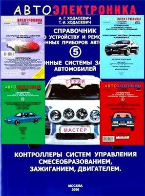 Справочник по устройству и ремонту электронных приборов автомобилей (Часть 1?5)