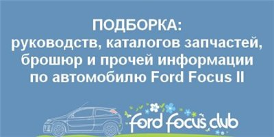 �������� ���������� ���������� Ford