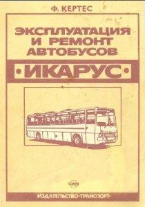 Эксплуатация и ремонт автобусов Икарус.