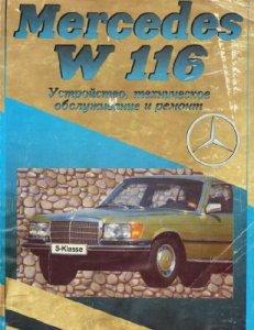 Mercedes Benz W116 280S, 280SE, 350SE, 450SEL. Руководство по ремонту.