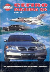Nissan Cefiro, Maxima QX с 1994г.
